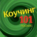 C101HB.New.Russian